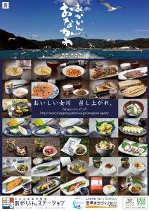 http://www.onagawa.co.jp/wp-content/uploads/4406311a93fb33bb98ff7eb3d74012a7.pdf