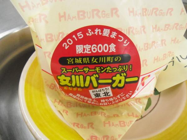 女川バーガー01