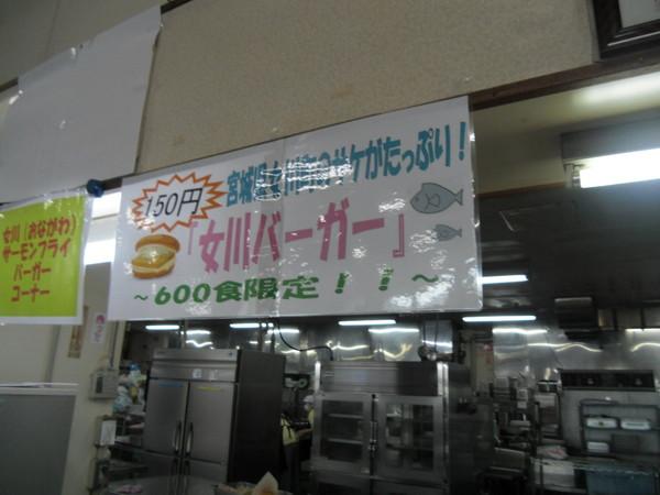女川バーガー03