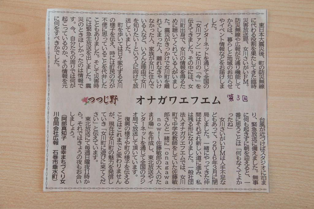 第3回「オナガワエフエム」/ 第3篇 Onagawa FM