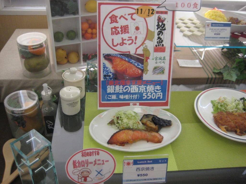 TOTO小倉第一工場社食西京焼き01