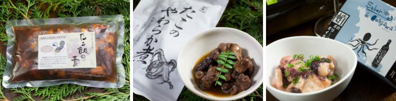 たこ飯の素、たこのやわらか煮、蛸のオリーブオイル漬け